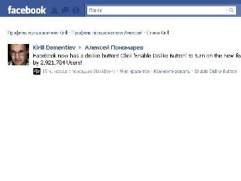 В Facebook появилась вирусная кнопка
