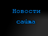 Сайт www.saint-p.ucoz.ru